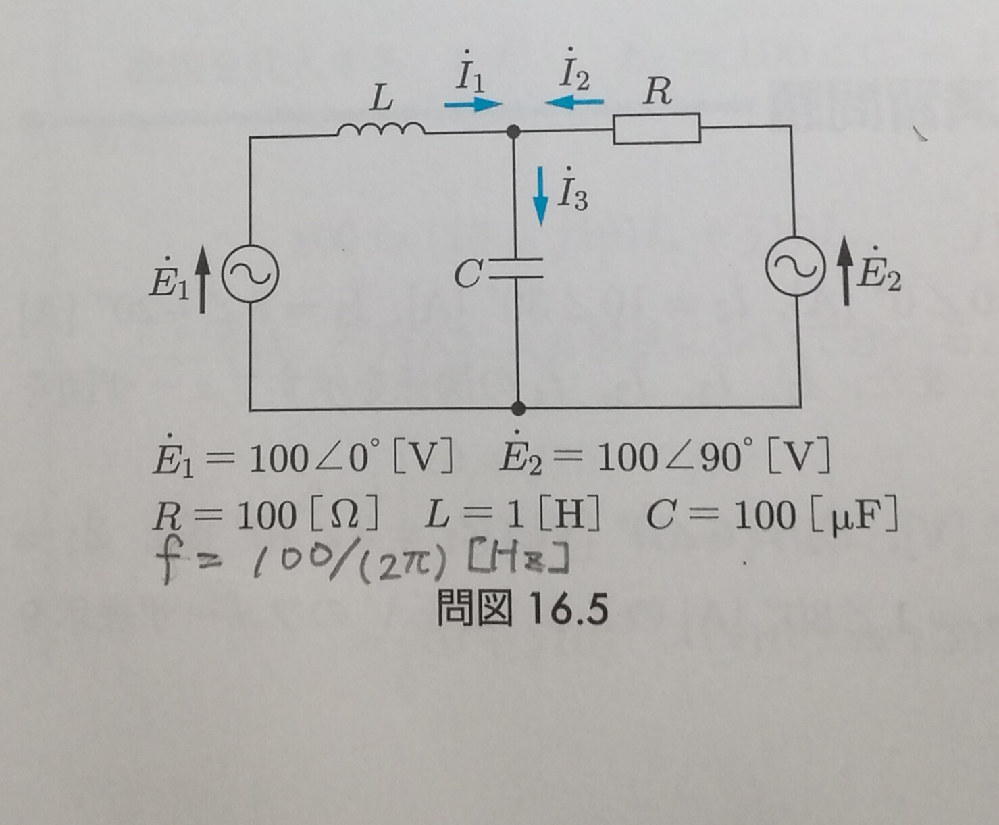 電気回路の問題です。写真の回路図の電流I1、I2、I3の求め方がわかりません。「重ねの理」での解き方と解説をお願いできないでしょうか? ( I1=1∠-90°[A] I2=1∠90°[A] I3=0[A] )
