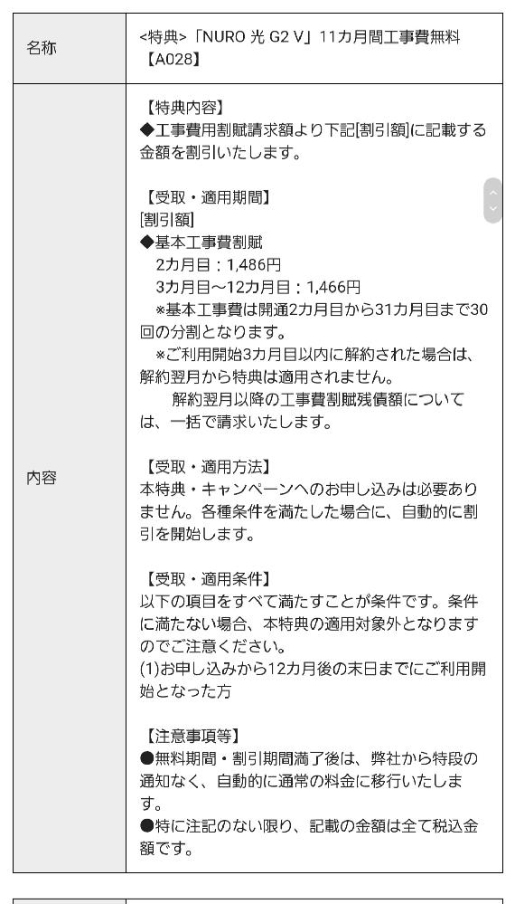 nuro光を契約しました。 36カ月払いで工事費実質無料の特典だったはずですが、11カ月無料になってます。なぜですか?これは工事費全額無料ですか?