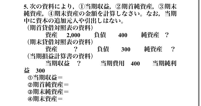 この簿記の答えを教えてください