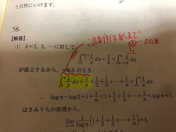 数3について。 lim(n→∞)1/logn(1+1/2+1/3+・・・1/n)についてこの極限を求めよ。 下の解説の黄色いマーカーの部分が3行目から4行目でどう変化しているかわかりません。どんな計算しているのでしょうか?