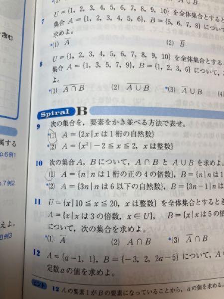大問9の(2)の答えがA={0、1、4}になるのですが、なぜそうなるのですか?