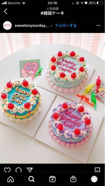 こういうのはどういうところで買うのですか? おすすめのところを教えてください 韓国ケーキ、セルインケーキ
