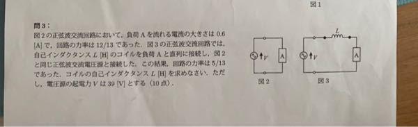電気回路のこの問題の解き方が分かりません。 回答お待ちしております