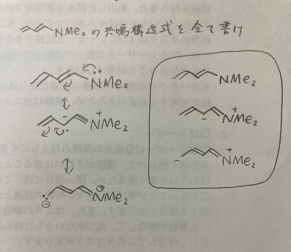 共鳴構造式についての問題ですが、これで合っていますか?