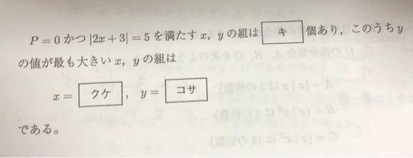 【至急】 教えてください! P=(2x−y+1)(4x+y+2)