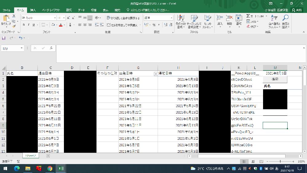 こんにちは。ExcelVBA、マクロについての質問です。 M1に入力された日時をG列の出発日時以上、H列の帰宅日時未満の範囲で抽出して検索ボタンの下(N列)に、に該当者全員の氏名(B列)を表示させる方法を探しています。 現在、検索欄に入力された日時を出発日時、帰宅日時のどちらかから見つけて該当者を全員取り出すというところまではできているのですが、オートフィル機能の使い方をあまり理解していないこともあり、「出発日時以上帰宅日時未満の期間を指定して該当者を全員抽出する」というプログラムの組み方が分かりません。 なお、B2~K2までのデータはpowerappsと連携しており増えていくため最終行を指定することができません。 個人情報等がありましたので黒塗りにさせてもらっています。 VBA初心者です。 詳しい方に回答いただければと思います。 よろしくお願いします。