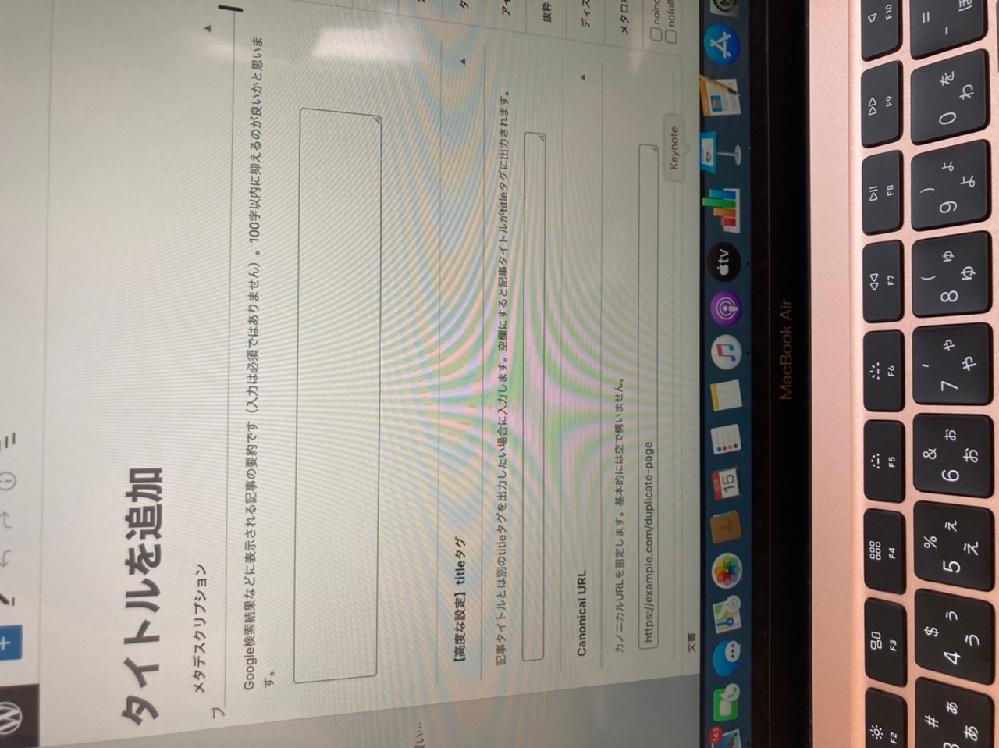 初めまして、質問させて頂きます。パソコン初心者で、MacBook Air でワードプレスを使っています。ワードプレスでは有料テーマのSANGOというテーマを購入しています。 記事の投稿画面で、文字を打つところがスクロール?出来ずタイトルしか入力する事が出来ません。記事の内容を入力しても、「メタデスクリプション」などが被ってきて、自分が入力した文字が見えないのです。これは消す事が出来るのでしょうか?あと、SANGOのテーマを使っていても、記事を投稿するときは普通にワードプレスの管理画面の投稿→新規追加で大丈夫ですよね?他に投稿しやすいやり方などあるのでしょうか?こんな初歩的な質問で、すみません。ワードプレスに詳しい方、SANGOを使ってらっしゃる方、分かりやすく教えて頂けたら助かります。ワードプレスは5.8.1を使っています。