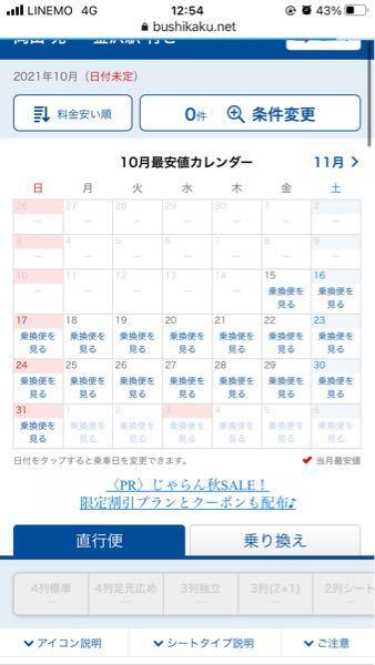 岡山から金沢行きの夜行バス、今月に行きたくて見たのですが予約取れないということは運行停止してるってことですか?
