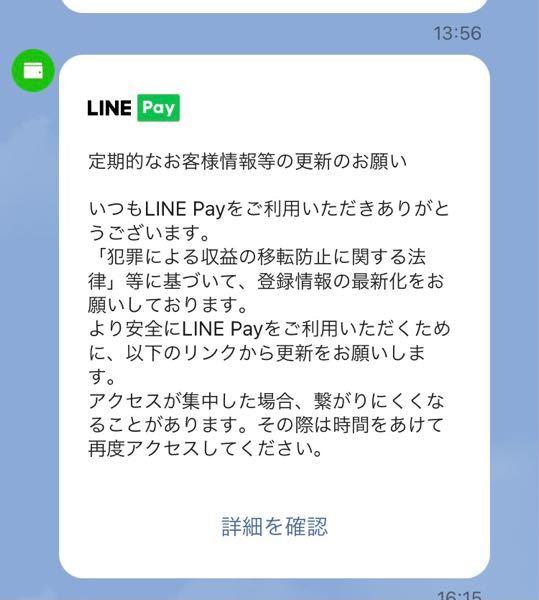 LINE Payから本人確認のラインが来たんですが、これをしないと今後使用できなくなりますか? しなくても使えますか?