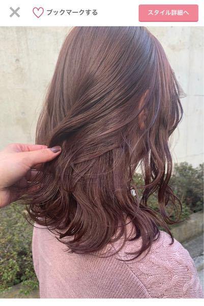 この髪の毛の色はピンクブラウンと言えば 通じますか? 美容院で写真を見せても 一応、色の名前を聞かれるので… またこのくらいの場合は、 ピンクは強めなのでしょうか? それともブラウンが強めですかね?