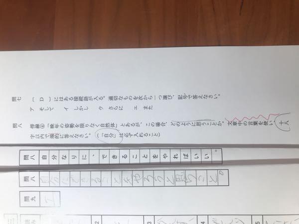 看護学校の国語の問題集で、画像のように「どのように思うことか。」と問われていますが、解答は「自分なりに、できることをやればいい。」と語尾が「思うこと。」になっていませんでした。 理由はなぜか。→〜から。 どのようにすることか→〜すること。 と答えないと×になると習いました。 この答え方は×になるのではないでしょうか?