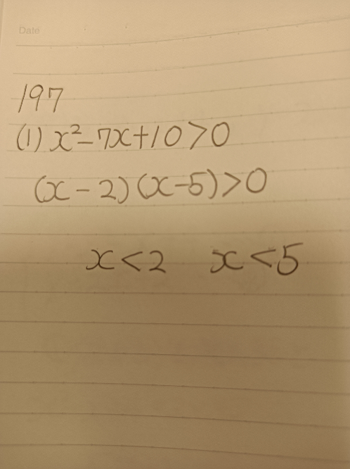 何故この計算が間違っているのですか。 マイナスだから符号の向きが変わるはずなのに 解答はx<2 5<xになるのですが。
