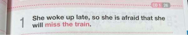 この本の英語不自然じゃないですか? 〜so she's worried about missing the train. もしくは 〜so she's worried that she will miss the train. の方が自然だと思いましたが違いますか? afraidは恐怖が含まれてますよね
