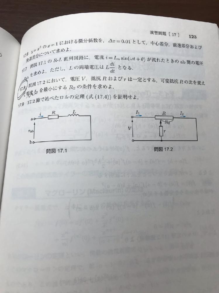 質問よろしいでしょうか? 電気電子工学のための基礎数学の演習問題なのですが。 写真で丸をつけた問題がわかりません。 誰か教えてください。。