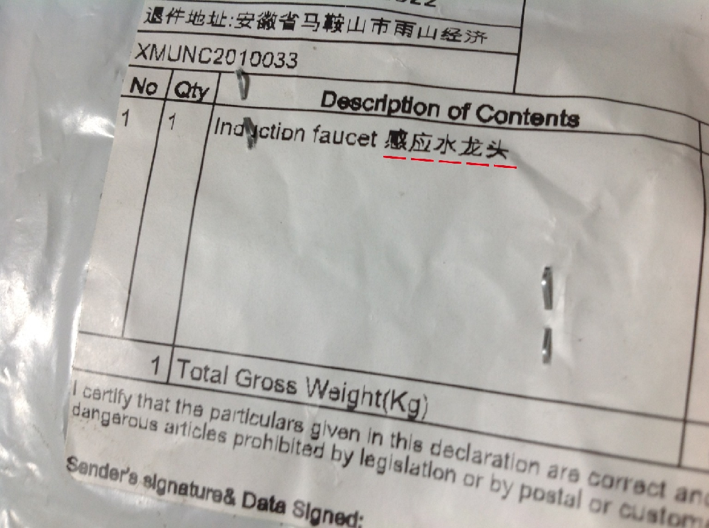 中国語読める方赤線の単語は何と読みますか? 先日この商品がポストに入っていて、Amazonで中国から発送の商品をいくつか買いましたが、開けてみると謎のキーホルダーが入っていて、差出人の住所を見ましたがこの方は全く心当たりがありません。 とりあえずなんと書いていますか?