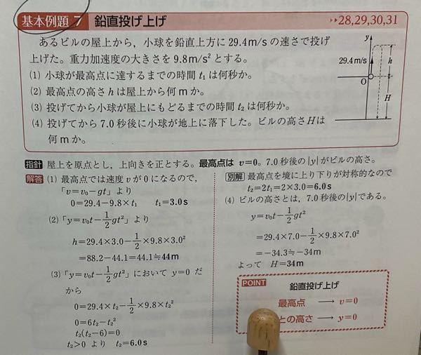 高一物理基礎です。この問題の(4)なのですが、計算した結果が-になるのは何故ですか?(何を表しているのですか?) それから、投げてから最高点に達するまでの間の重力加速度が-で、最高点に達してから落ちるまでの間は+なのに、計算をいっしょくたんにしても大丈夫な理由をおしえてください...!