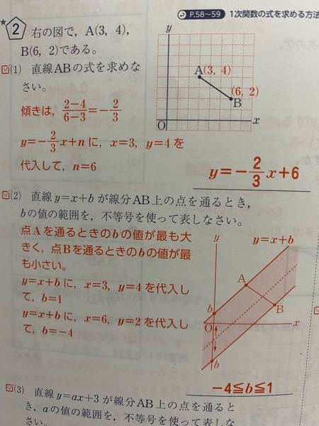 こちらの問題の(2)はなぜ『y=x+b』に座標を代入しているのでしょうか…。わかる方教えていただけると嬉しいです…