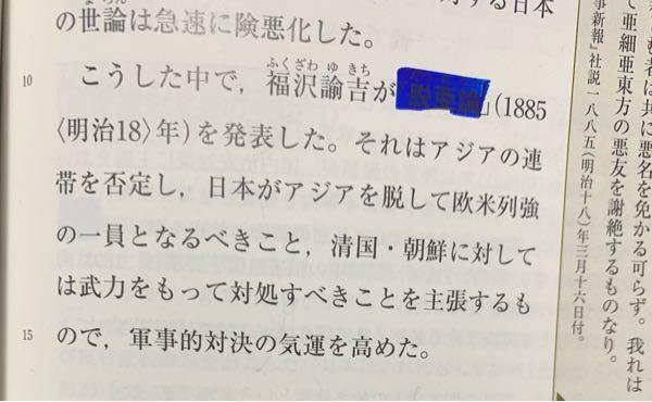 質問です 自分は高校生なのですが、今まで福沢諭吉の脱亜論は朝鮮、清からと距離を置きヨーロッパの仲間入りを進めていこう的な考えかと思っていました しかし山川の教科書では朝鮮、清には武力をもって対処すべきこ とを主張するものと書いてあります どちらの考えが正しいのでしょうか?