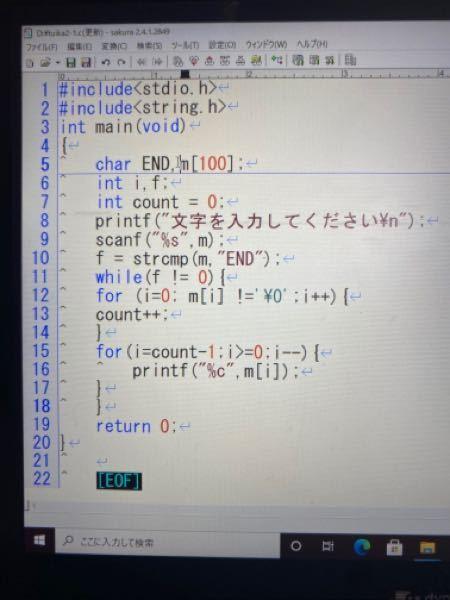 入力した文字を逆順にした文字を出力するプログラムを作っているのですが、その動作がENDが入力されるまで続けられるようにしたいです。このプログラムでは出来なかったのですが、どこに誤りがあって直せば...