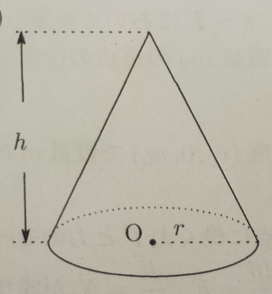 物理の重心を求める問題です。 こちらの問題がわからずじまいなのてご解説をお願いしたいです。 半径がr、高さがhの一様な密度の直円錐(下図)の重心の位置を答えよ。ただし、円錐の中心軸の上にあることは自明なので、重心の位置として、円錐の底面の中心Oからの距離、あるいは、円錐の頂点からの距離を答えればよい。 宜しくお願い致します。