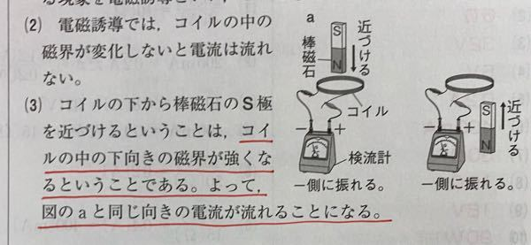 中学理科 電気です。 電磁誘導についての問題の解説なんですが、どういうことか理解出来ません。教えてください。