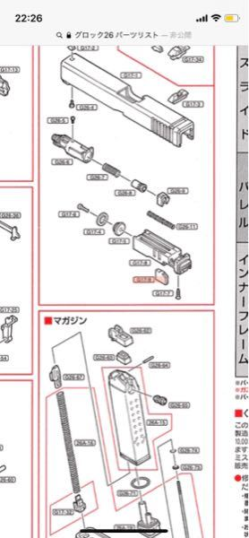 東京マルイグロック17 gen3について 17のパーツG17-9の役割はなんですか? また、なぜg26には必要無いのでしょうか? 私はg26のカスタムをしているます。GUARDER ライトウェイト ノズルハウジング G17/26を組み込む予定なのですが、17にはG17-9があり、26にはありません。このパーツはなんの意味があるのでしょうか?