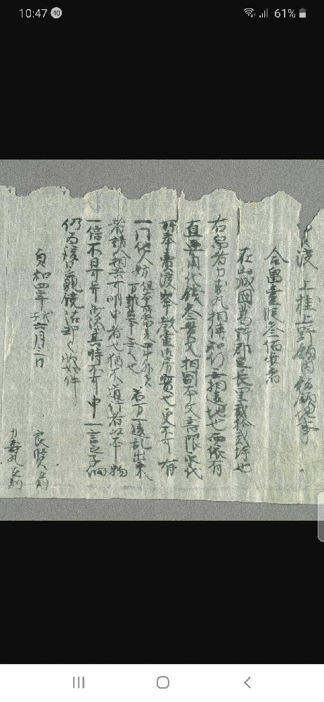 この古文書を至急翻刻してください。お願いします。