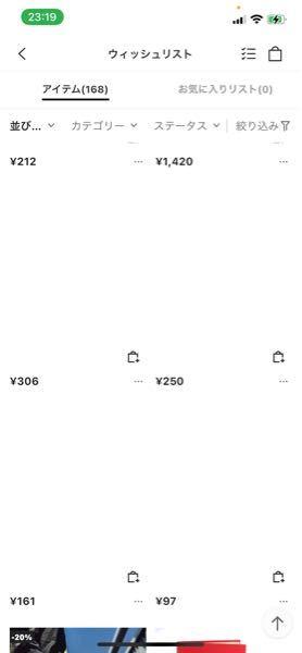 SHEINのことです! 助けてください!!!これって、どうしたら治りますか?アップデートもしたのにウィッシュリストに写真が表示されないんです 少し前のは表示されるのに最近のが見れないです 一応、押したら商品は見れますが一覧で写真が見たい!