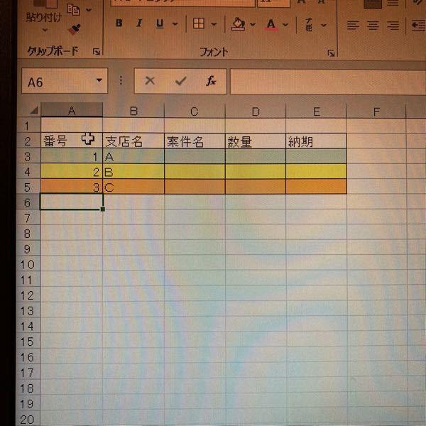 Excelについて教えてください。 写真のような表を作る時、支店名を入れたら、 表の行全体に決められた色を塗る、というルールの作り方を教えてください。