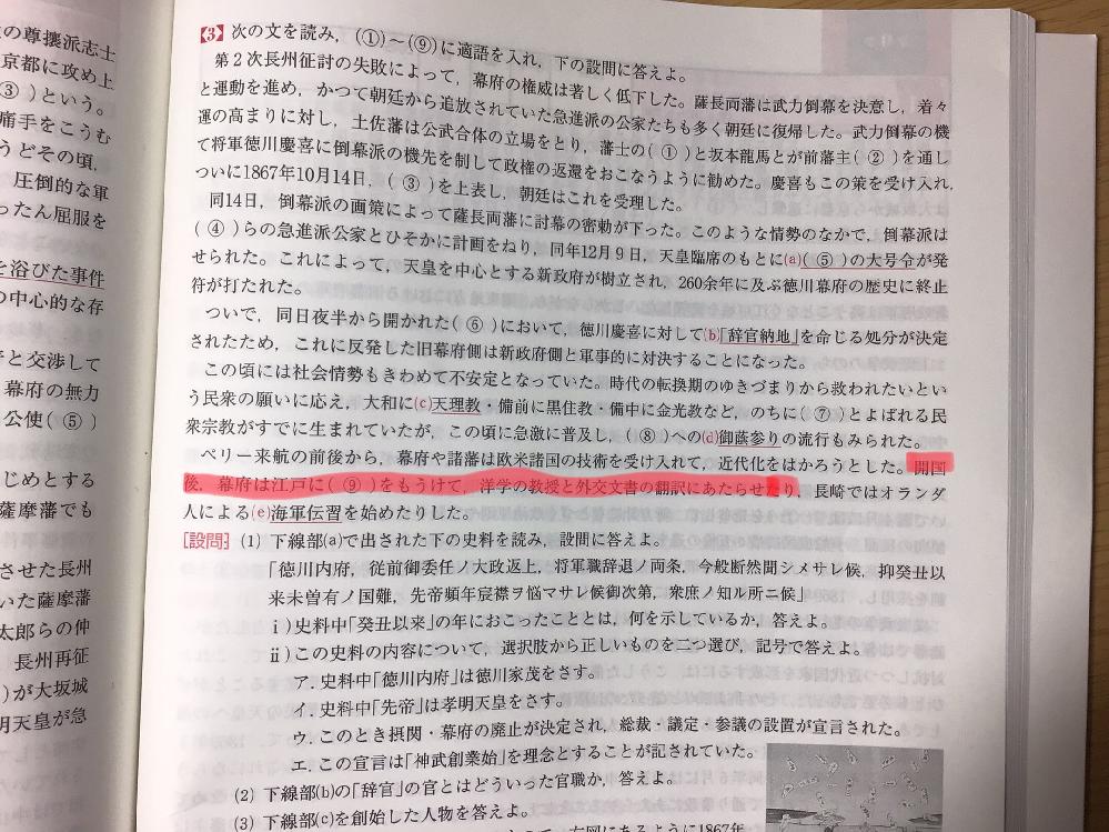 日本史で質問です。 空欄⑨の模範解答は蕃書調所です。これが正しい理由は理解しました。ですが、洋学所が正解にならない理由がわかりません。 教科書等をみると洋学所は1855年と書いてあって「開国後」だと思うので、不適切な理由がわかりません。 用語集を調べても洋学所に関しては詳しい説明がありません。 どなたか教えてください。よろしくお願いします。