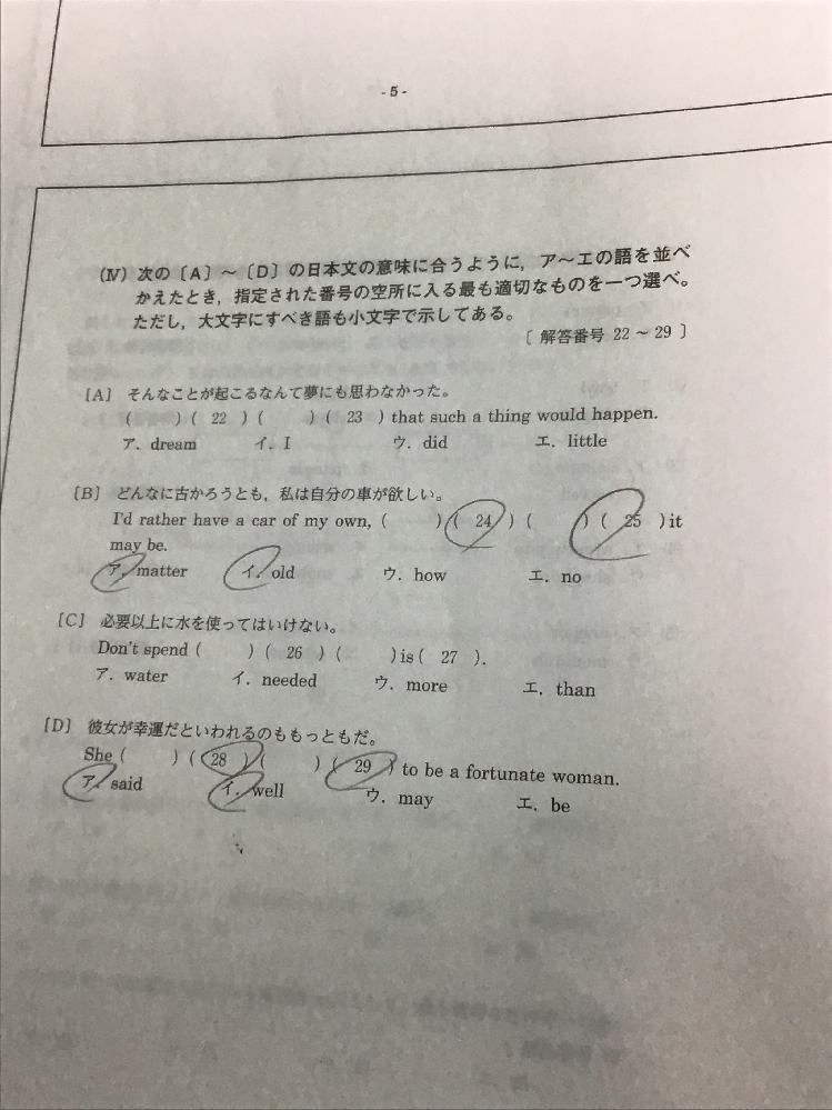 24,25,28,29の答えがなぜそれになるかを至急教えてください 丸で囲っている部分が答えです 24がア25がイ28がイ29がアです