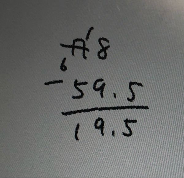 この筆算、どこが間違っていますか? どうやっても答えが18.5になりません。