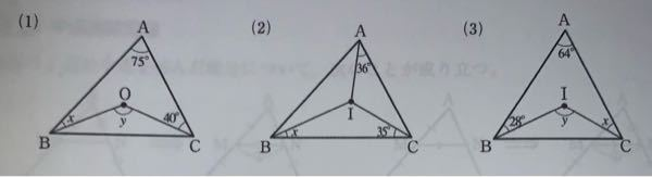 (1)と(3)の問題で(1)は75°を2倍したらyの答えがでるのに(3)ではyが122度で違うのは何故でしょうか? 教えて欲しいです!
