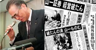【野澤社長の名言も台無し 大喜利】 1997年11月24日の山一證券(1997年自主廃業)の野澤社長(当時)の 記者会見での名言 「私らが悪いんであって、社員は悪くありませんから」を 台無しにし...