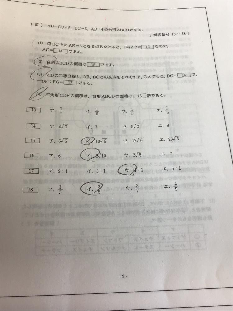 (2)(3)(4)の解き方を至急教えてください 丸で囲っている部分が答えです