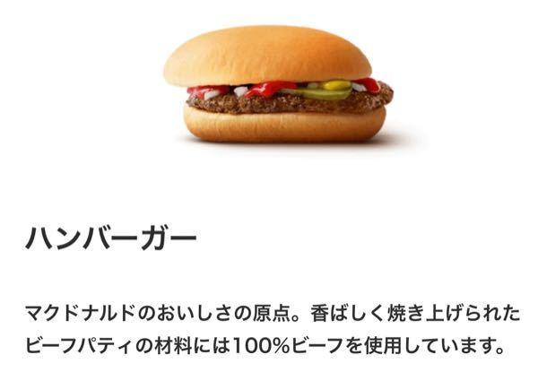 朝にマックを食べるとき 朝マックのマフィン系、パンケーキ、フィレオフィッシュ、ベーコンエッグマックサンドぐらいしか選べませんか? ビックマックとかサムライマックが朝マックで食べられないのはわかってますが… 普通のハンバーガーすらも選べませんかね?