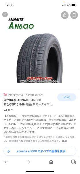 タイヤローテーションについて質問いたします。 中華製タイヤANNAITE AN 600をローテーションしようと思っているのですが、左右入れ替え不可の方向性があるタイヤでしょうか? 分かる方お願い致します。