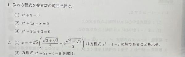 この画像の問題の2番の(1)、(2)を教えて欲しいです。 出来れば、丁寧な解説をお願いしたいです。