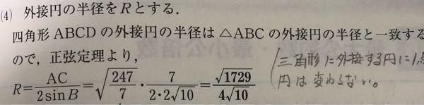 答えの分母がルートのままなのですが、これは有理化して√17290/40にしても問題ないですか? 四角形の外接円の半径Rを求める問題です。