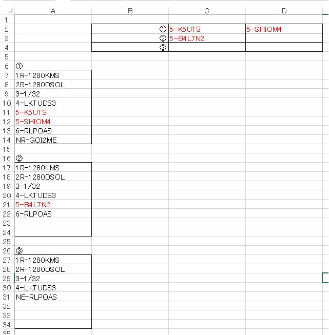 画像のようにA列に①~③の文字列があります。 この文字列の中から、頭文字が5の文字列のみ、BCD列の表のように取り出し たいです。 条件 ・A列の①~③は、他からデータをペーストするので、①はA7、②はA18、 ③はA27からペーストされます。(毎回、異なる文字列になります) ・文字列は、A列①のように8個以上ないので、範囲はA7:A14の範囲、 8セルに限定出来ます。 ②、③のように、それ以下のものもあります。 ・①のように頭文字5の文字列は、2個あった場合、その文字列は完全一致 しません。必ず、5以外の英文字、数字、文字数の何か が異なります。 ・BCD列 表の②ように頭文字5が1個しかない場合は、C列に表示し、D列は 空白にしたいです。 また、③のように頭文字5が無い場合は、C/D列共に空白にしたいです。 関数で出来るでしょうか? マクロを使った方がいいでしょうか? できれば詳しく解説して頂ければ、嬉しいです。 (教わった後、自分で勉強したいです) 1R-1280KMS 2R-1280DSOL 3-1/32 4-LKTUDS3 5-K5UTS 5-SHIOM4 6-RLPOAS NR-GOI2ME ② 1R-1280KMS 2R-1280DSOL 3-1/32 4-LKTUDS3 5-B4L7N2 6-RLPOAS ③ 1R-1280KMS 2R-1280DSOL 3-1/32 4-LKTUDS3 NE-RLPOAS