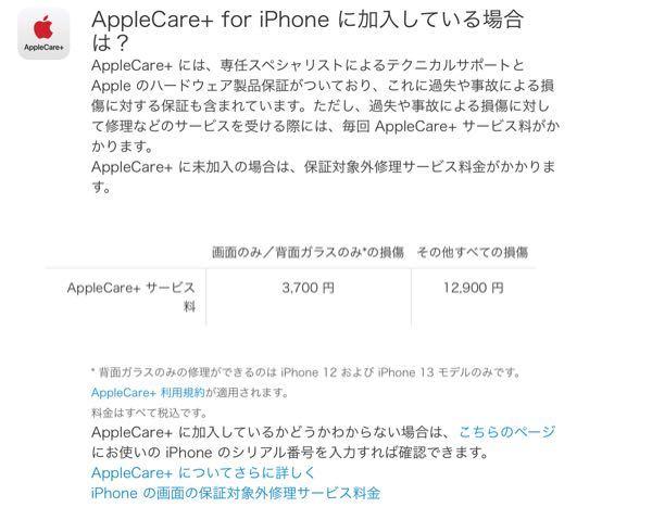 iPhone12モデルは背面ガラスのみの修理ができると書いてあるのに見積もりの画面に11000円くらいで表示されてるんですけどどういうことなんですか? AppleCare+に入ってます。 iPhone12ProaMaxです。