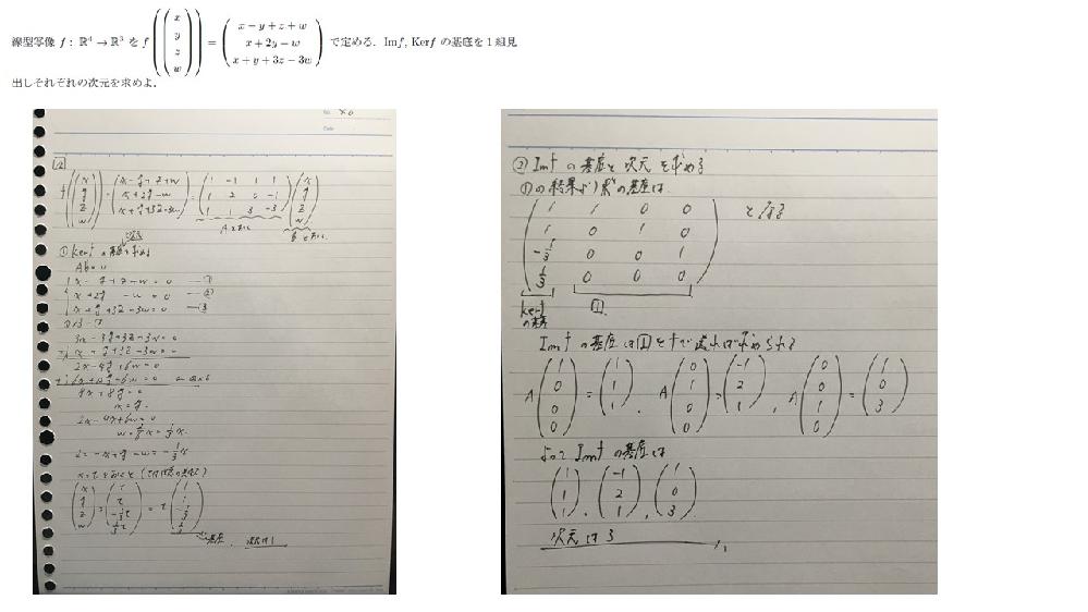 線型空間のImf(像)とKerf(核)の基底と次元を求める問題です。 問題文と解答を記載した画像を添付しているのですが、 内容に誤りがないかご確認いただけますでしょうか。 お手数ですがよろしくお願いします。