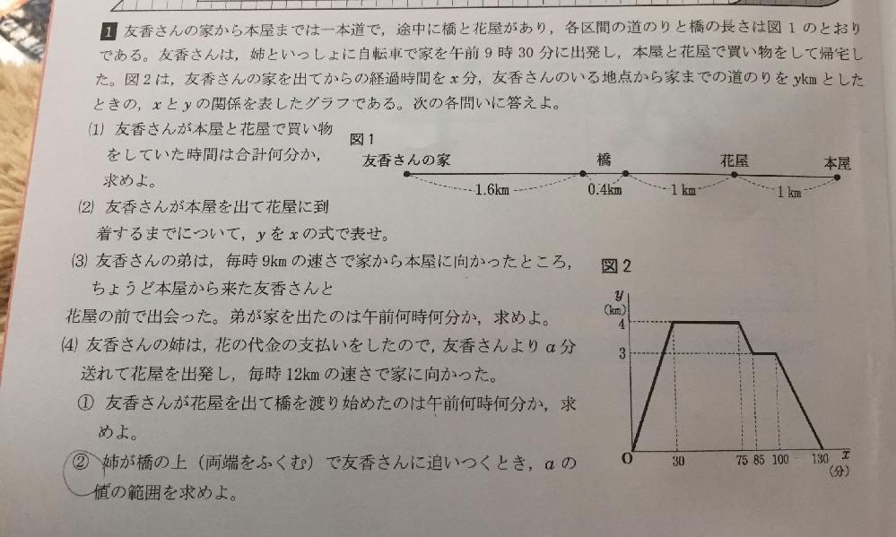 至急!!中学数学一次関数の問題です。 この問題の(4) の ②の解き方を教えてください。ちなみに答えは5≦a≦7です。