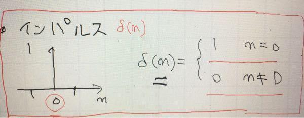 """デルタ関数(インパルス)は、時間軸を考えた時、t=0の時に1になる関数としているものとt=0の時に∞となる関数と定義しているものがありますが、どちらが正しいのでしょうか?教えて下さい! 下の画像は""""t=0の時に1になる関数""""としてデルタ関数(インパルス)を定義している図です。"""