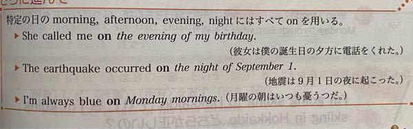 なぜ特定の日のmorning、afternoon、evening、nightには全てonを用いるのですか? atじゃだめなんですか?