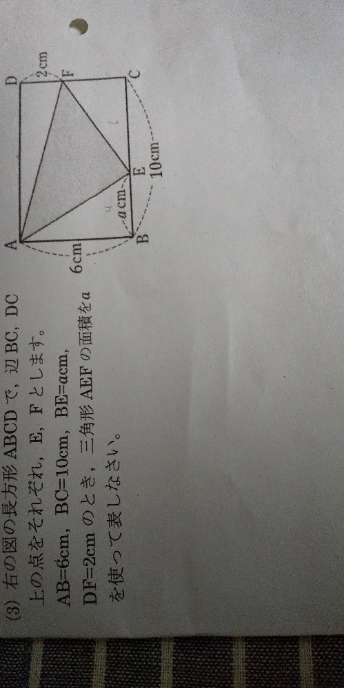 中学一年数学の問題です 画像添付するので教えて下さい お願いします