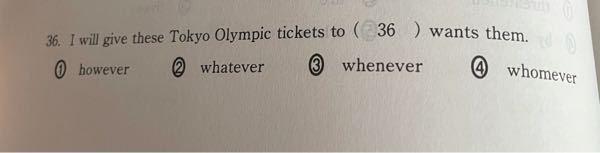関係代名詞の問題です。 写真の問題の回答にはwhomeverとなっていたんですけどいまいちよく分かりません。 他の問題でGive this book( )wants it. の場合はwhoeverで納得出来たのですが、この問題と何が違うのでしょうか? 写真にある問題にはwhoeverがないからwhomeverでいいんですか?