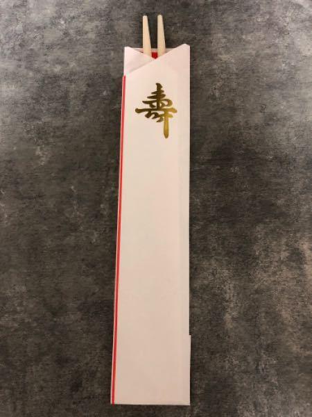 お食い初めに使う 寿の箸入れには、名前を書くんですか? そのままですか?