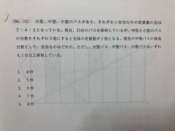 この問題の解き方を教えてください。 解答は2番です。
