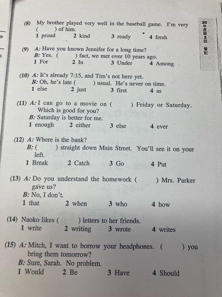 このプリントの答えを教えてください。答えの理由もお願いします。 また、穴埋め英文がわからないとき、良い調べ方があったら教えて頂きたいです。